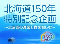 北海道150周年記念プラン