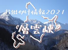 層雲峡お出かけ情報2021