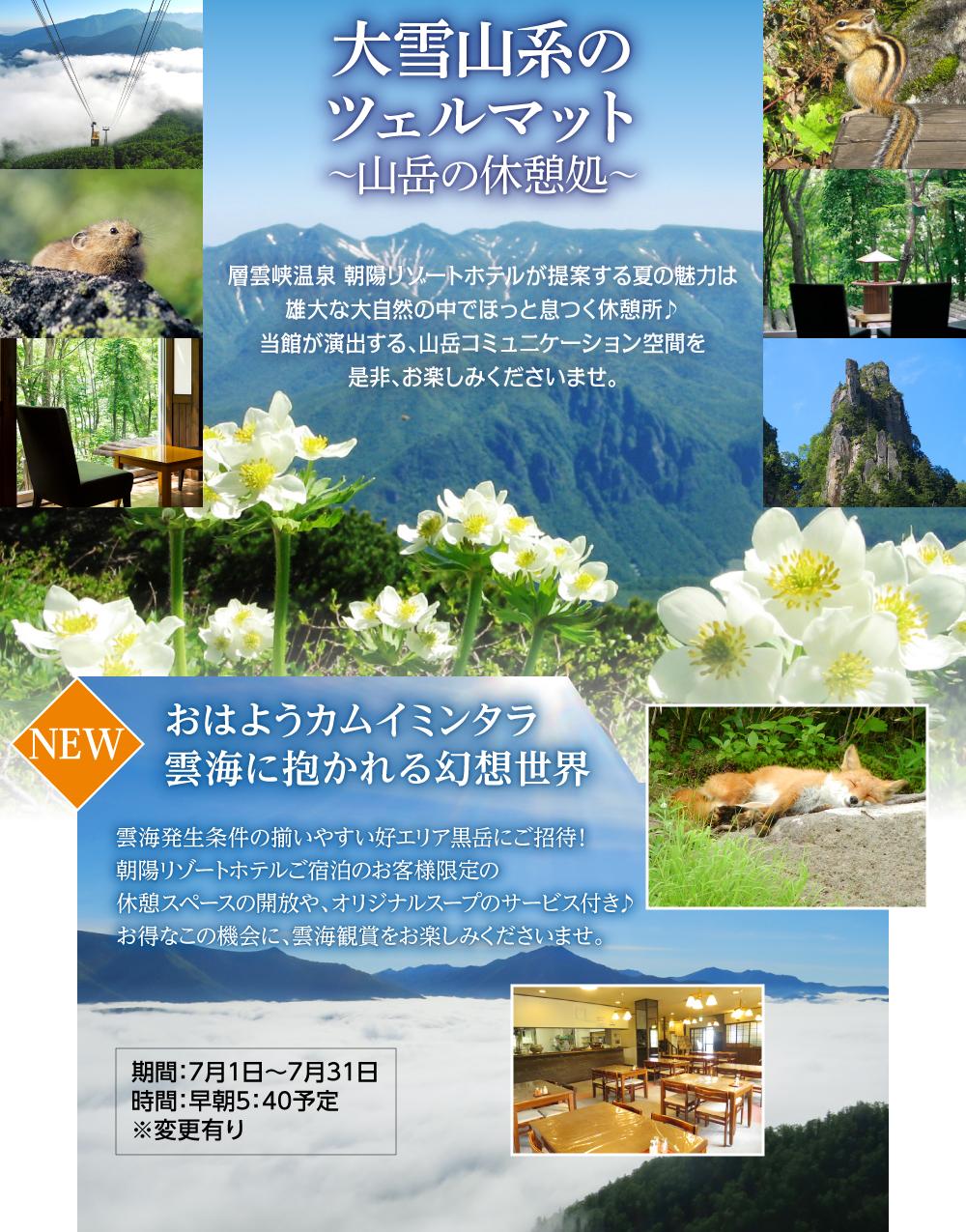 層雲峡温泉 朝陽リゾートホテル 2019夏 山岳の休憩所 イベント