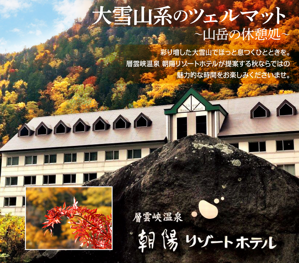層雲峡温泉 朝陽リゾートホテル 2019秋 大雪山系のツェルマット 山岳の休憩処