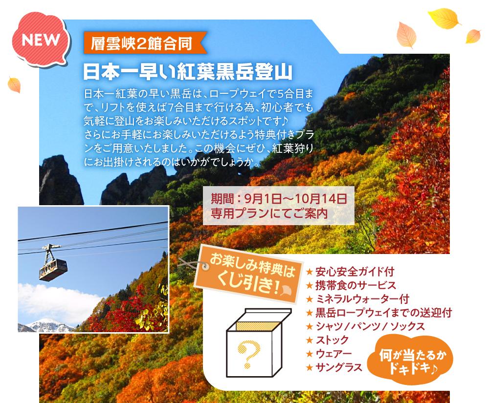 日本一早い紅葉 黒岳登山 紅葉狩り