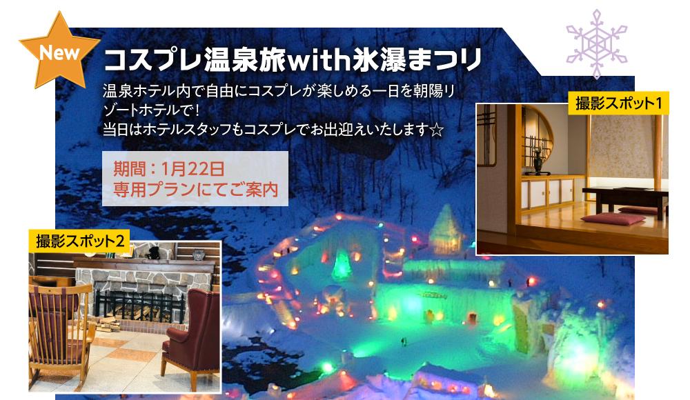 コスプレ温泉旅 with 氷瀑まつり ホテル内で自由にコスプレが楽しめる一日を!