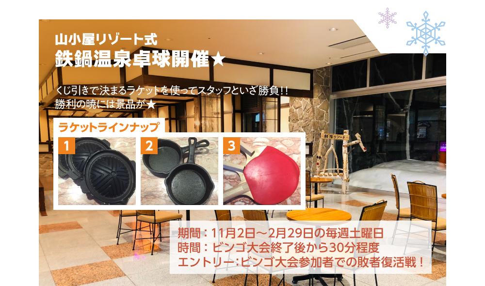 山小屋リゾート式鉄鍋温泉卓球 くじ引きラケットでスタッフと勝負!