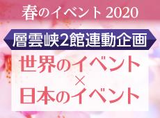 2019秋魅力