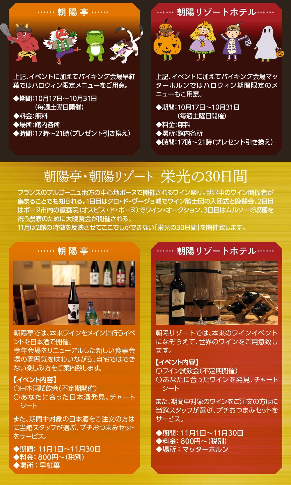 栄光の30日間 日本酒 ワイン