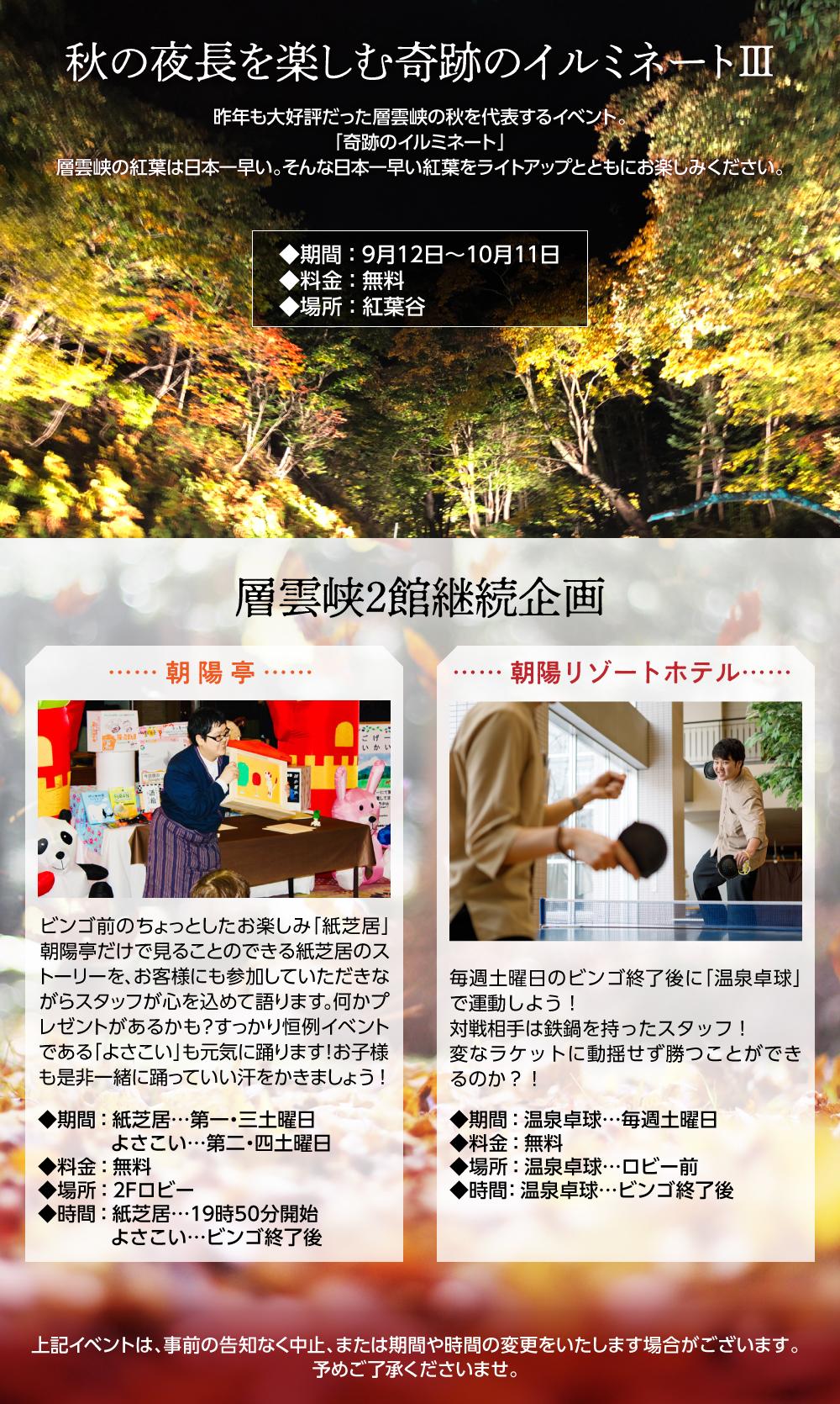 紅葉谷 奇跡のイルミネート 恒例企画 YOSAKOI 紙芝居 温泉卓球