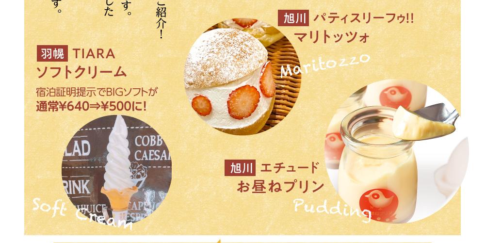 TIARA ソフトクリーム パティスリーフゥ!! マリトッツォ エチュード お昼ねプリン