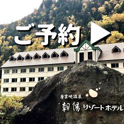 層雲峡温泉 朝陽リゾートホテルのご予約はこちら